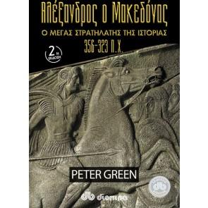 ΑΛΕΞΑΝΔΡΟΣ Ο ΜΑΚΕΔΟΝΑΣ/Peter Green