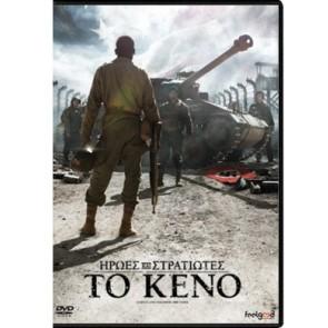 ΗΡΩΕΣ ΚΑΙ ΣΤΡΑΤΙΩΤΕΣ: ΤΟ ΚΕΝΟ/SAINTS AND SOLDIERS 3: THE VOID (DVD)