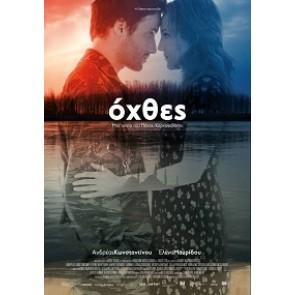 ΟΧΘΕΣ DVD