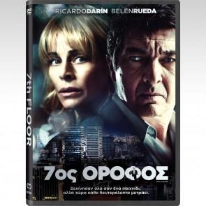 7ος ΟΡΟΦΟΣ (DVD)/7TH FLOOR (aka SEPTIMO) (DVD) [S]