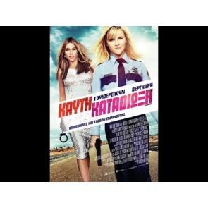 ΚΑΥΤΗ ΚΑΤΑΔΙΩΞΗ DVD/HOT PURSUIT DVD