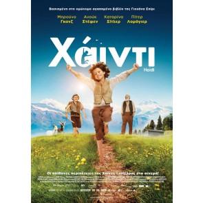 ΧΑΙΝΤΙ DVD/HEIDI DVD
