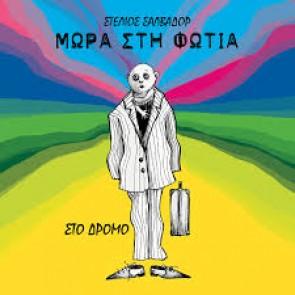 ΣΤΟ ΔΡΟΜΟ (COLORED LP)