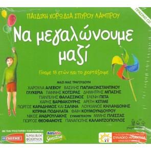 ΠΡΑΣΙΝΟ CD ΝΑ ΜΕΓΑΛΩΝΟΥΜΕ ΜΑΖΙ