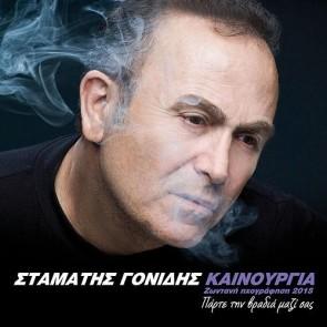 ΖΩΝΤΑΝΗ ΗΧΟΓΡΑΦΗΣΗ 2015 CD