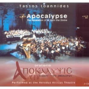 ORATORIO ΑΠΟΚΑΛΥΨΙΣ ΙΩΑΝΝΟΥ ΘΕΟΛΟΓΟΥ 2 CD