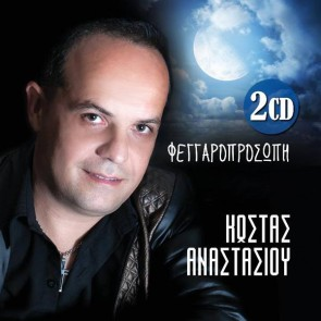 ΦΕΓΓΑΡΟΠΡΟΣΩΠΗ 2CD