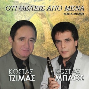 ΟΤΙ ΘΕΛΕΙΣ ΑΠΟ ΜΕΝΑ CD