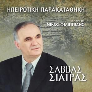 ΗΠΕΙΡΩΤΙΚΗ ΠΑΡΑΚΑΤΑΘΗΚΗ CD