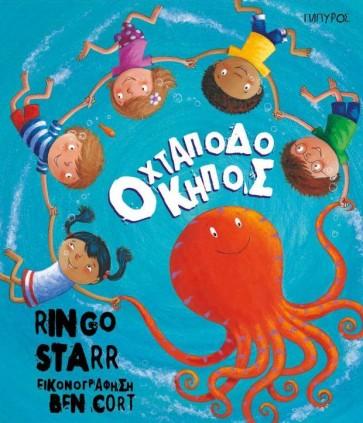 Ο ΧΤΑΠΟΔΟΚΗΠΟΣ (ΒΙΒΛΙΟ +CD) RINGO STARR