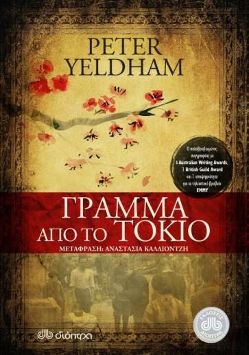 ΓΡΑΜΜΑ ΑΠΟ ΤΟ ΤΟΚΙΟ/Peter Yeldham