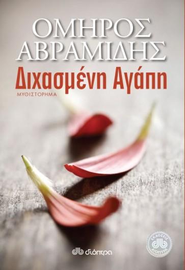 ΔΙΧΑΣΜΕΝΗ ΑΓΑΠΗ/Όμηρος Αβραμίδης