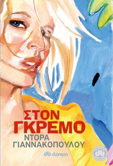 ΣΤΟΝ ΓΚΡΕΜΟ/Ντόρα Γιαννακοπούλου
