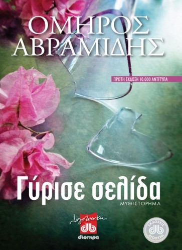 ΓΥΡΙΣΕ ΣΕΛΙΔΑ/Όμηρος Αβραμίδης