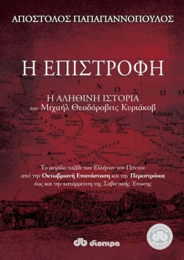 Η ΕΠΙΣΤΡΟΦΗ/Απόστολος Παπαγιαννόπουλος