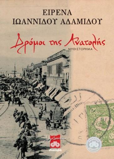 ΔΡΟΜΟΙ ΤΗΣ ΑΝΑΤΟΛΗΣ/Ειρένα Ιωαννίδου - Αδαμίδου