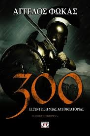 300 Η ΣΥΝΤΡΙΒΗ ΜΙΑΣ ΑΥΤΟΚΡΑΤΟΡΙΑΣ