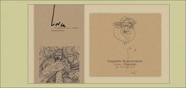 DUENDE ΤΑ ΤΡΑΓΟΥΔΙΑ ΤΟΥ ΛΟΡΚΑ ΒΙΒΛΙΟ+CD