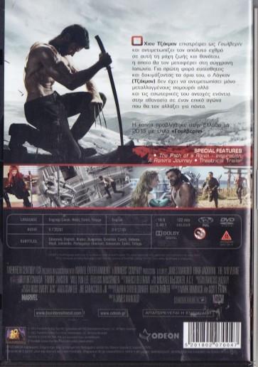 ΓΟΥΛΒΕΡΙΝ / THE WOLVERINE  (no2) (2013)