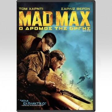 MAD MAX: Ο ΔΡΟΜΟΣ ΤΗΣ ΟΡΓΗΣ DVD/MAD MAX: FURY ROAD DVD