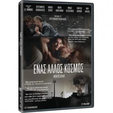 ΕΝΑΣ ΑΛΛΟΣ ΚΟΣΜΟΣ DVD