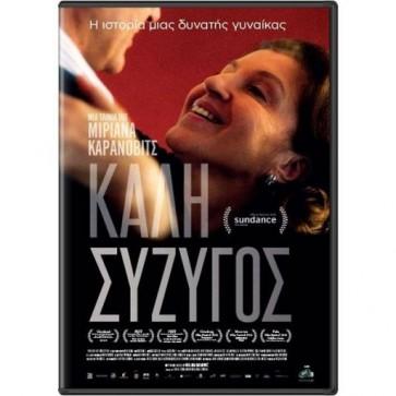 ΚΑΛΗ ΣΥΖΥΓΟΣ DVD/A GOOD WIFE  DVD