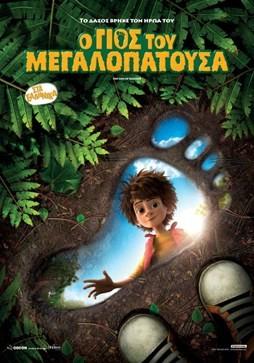 Ο ΓΙΟΣ ΤΟΥ ΜΕΓΑΛΟΠΑΤΟΥΣΑ DVD/SON OF BIGFOOT DVD