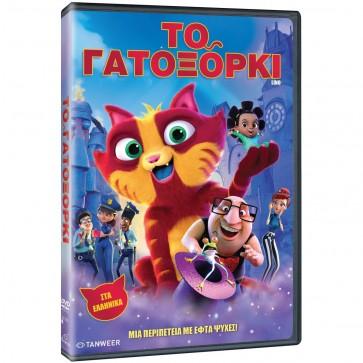 ΤΟ ΓΑΤΟΞΟΡΚΙ DVD/LINO  DVD