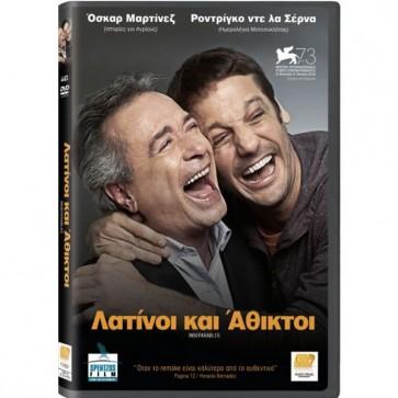 ΛΑΤΙΝΟΙ ΚΑΙ ΑΘΙΚΤΟΙ DVD/INSEPARABLES DVD