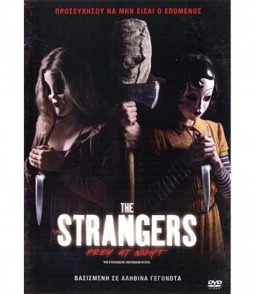 THE STRANGERS: ΜΑΤΩΜΕΝΗ ΝΥΧΤΑ DVD