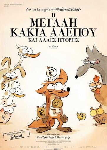Η ΜΕΓΑΛΗ ΚΑΚΙΑ ΑΛΕΠΟΥ ΚΑΙ ΑΛΛΕΣ ΙΣΤΟΡΙΕΣ DVD/THE BIG BAD FOX DVD
