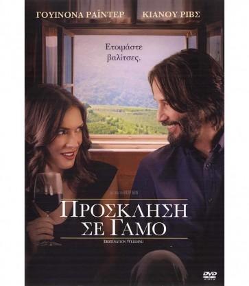 ΠΡΟΣΚΛΗΣΗ ΣΕ ΓΑΜΟ DVD/DESTINATION WEDDING DVD