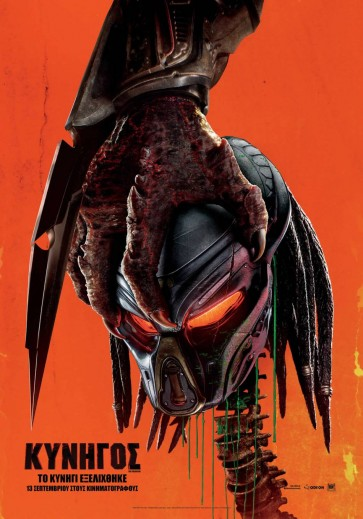 Ο ΚΥΝΗΓΟΣ DVD/THE PREDATOR DVD