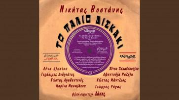 TO ΠΑΛΙΟ ΔΙΣΚΑΚΙ CD