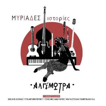 ΜΥΡΙΑΔΕΣ ΙΣΤΟΡΙΕΣ CD