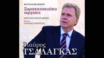 ΣΑΡΑΚΑΤΣΑΝΕΙΚΟ ΣΕΡΓΙΑΝΗ