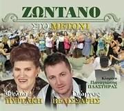 ΖΩΝΤΑΝΟ ΣΤΟ ΜΕΤΟΧΙ