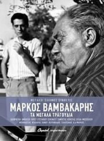 ΒΑΜΒΑΚΑΡΗΣ ΜΑΡΚΟΣ-ΤΑ ΜΕΓΑΛΑ ΤΡΑΓΟΥΔΙΑ 4CD