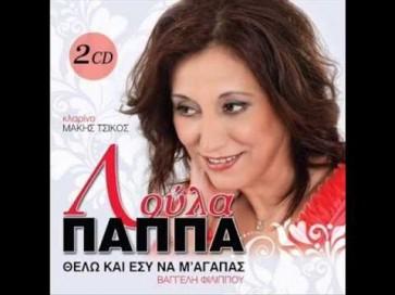 ΘΕΛΩ ΚΑΙ ΕΣΥ ΝΑ Μ' ΑΓΑΠΑΣ 2CD