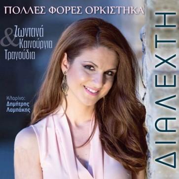 ΠΟΛΛΕΣ ΦΟΡΕΣ ΟΡΚΙΣΤΗΚΑ 2CD