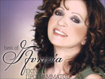 ΕΚΤΟΣ ΠΡΟΓΡΑΜΜΑΤΟΣ/BEST OF 2CD