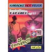 ΚΑΡΑΟΚΕ VOL.1-22 ΕΛΛΗΝΙΚΕΣ ΕΠΙΤΥΧΙΕΣ DVD