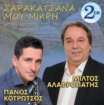 ΣΑΡΑΚΑΤΣΑΝΑ ΜΟΥ ΜΙΚΡΗ 2CD