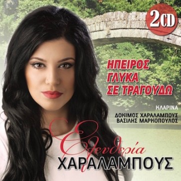 ΗΠΕΙΡΟΣ ΓΛΥΚΑ ΣΕ ΤΡΑΓΟΥΔΩ 2CD