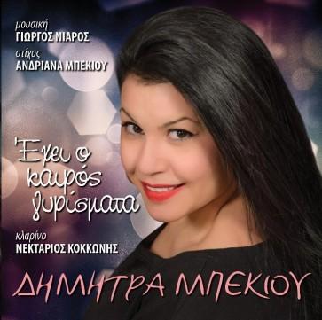 ΕΧΕΙ Ο ΚΑΙΡΟΣ ΓΥΡΙΣΜΑΤΑ CD