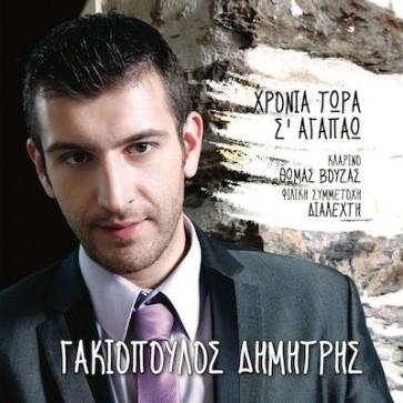 ΧΡΟΝΙΑ ΤΩΡΑ Σ' ΑΓΑΠΑΩ 2CD