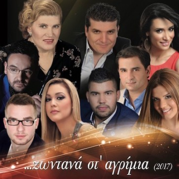 ΖΩΝΤΑΝΑ ΣΤ' ΑΓΡΙΜΙΑ 2017(2CD)