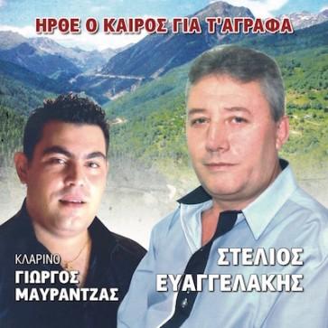 ΗΡΘΕ Ο ΚΑΙΡΟΣ ΓΙΑ Τ' ΑΓΡΑΦΑ CD
