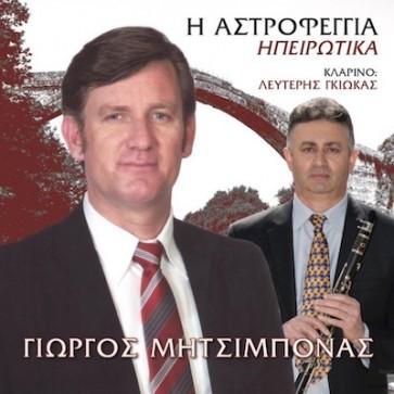 Η ΑΣΤΡΟΦΕΓΓΙΑ CD