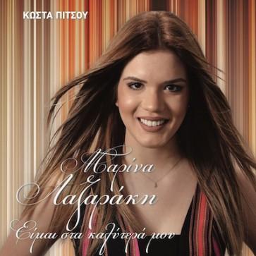 ΕΙΜΑΙ ΣΤΑ ΚΑΛΥΤΕΡΑ ΜΟΥ CD